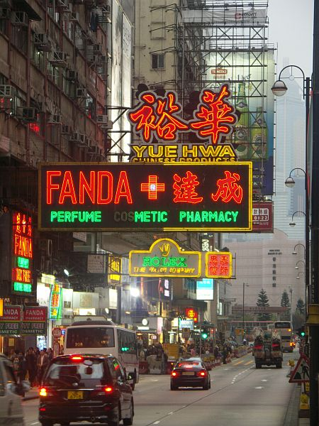 Photo - Kowloon - Nathan Road