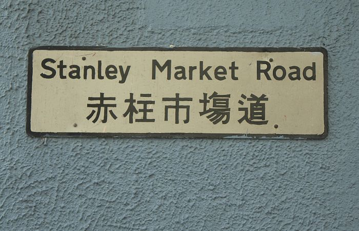 Photo - Stanley Market Road