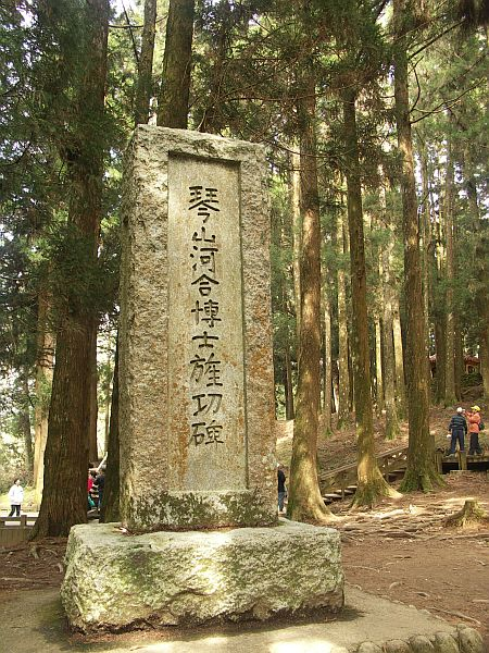 Photo - Alishan Recreation Park - Dr Kawai Memorial