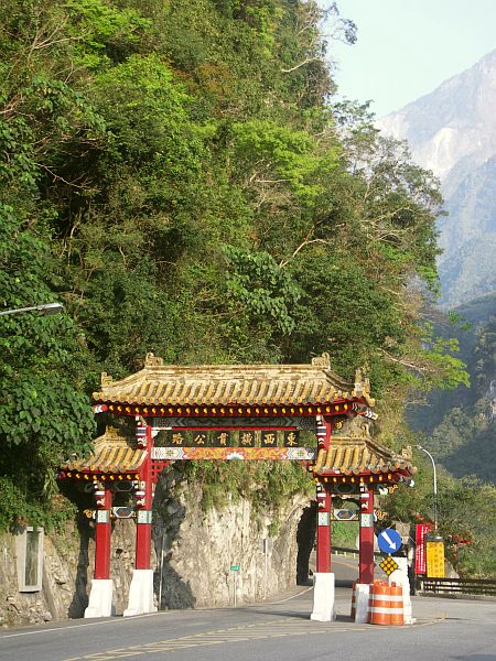 Photo - Taroko National Park Entrance Gate